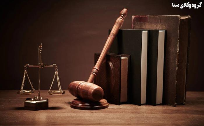 قانون و حقوق ایران