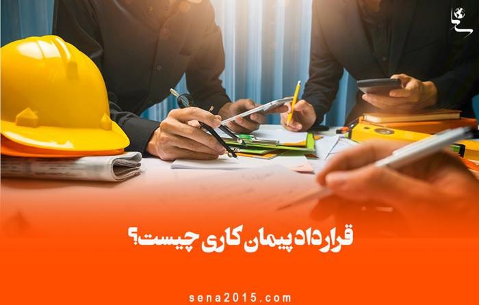 قرارداد پیمان کاری چیست؟ + نمونه قرارداد