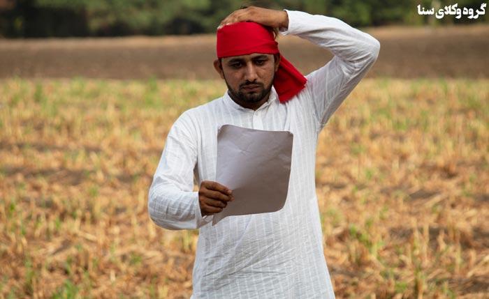 نحوه نوشتن قول نامه زمین های کشاورزی