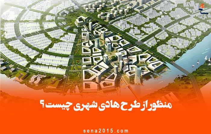 منظور از طرح هادی شهری چیست و قوانین آن