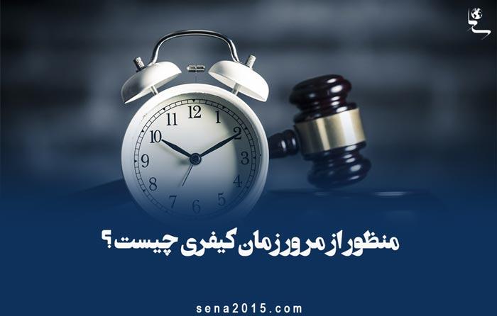 منظور از مرور زمان کیفری چیست و در قانون چه شرایطی دارد؟