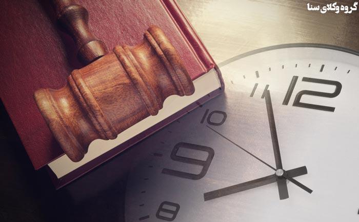 مرور زمان تعقیب و مرور زمان صدور حکم