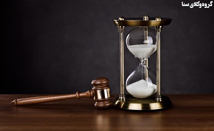 مرور زمان اجرای مجازات