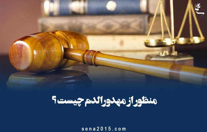 منظور از مهدورالدم چیست و در قانون مجازات جدید چه شرایطی دارد؟