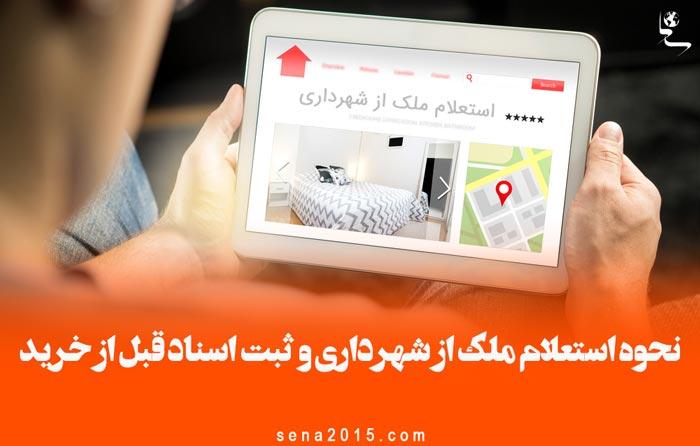 نحوه استعلام ملک از شهرداری و ثبت اسناد قبل از خرید