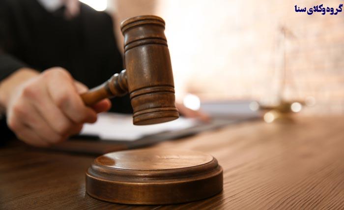 رأی دادگاه