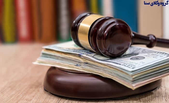 تادیه هزینه دادرسی