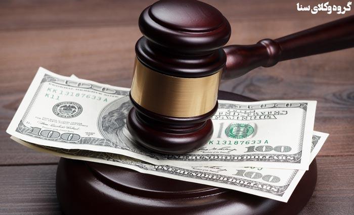 هزینه دادرسی