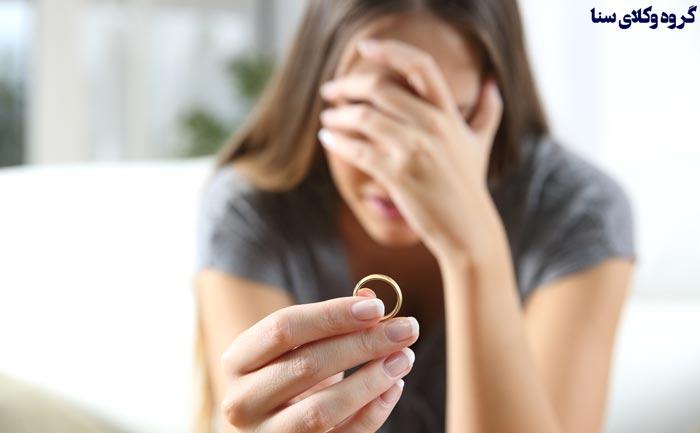 درخواست طلاق از جانب زن