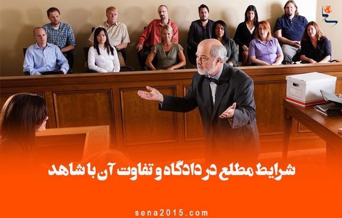 مطلع کیست؟ شرایط مطلع در دادگاه و تفاوت آن با شاهد