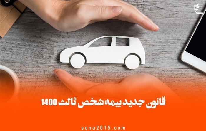قانون جدید بیمه شخص ثالث ۱۴۰۰