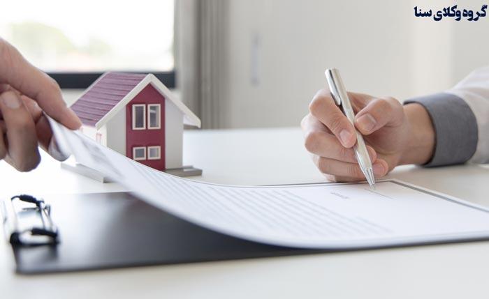 تفاوت سند رسمی و سند مالکیت