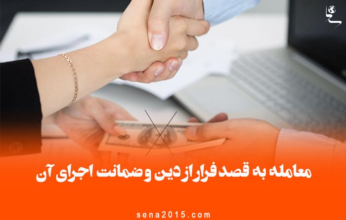معامله به قصد فرار از دین و ضمانت اجرای آن (قانون جدید)