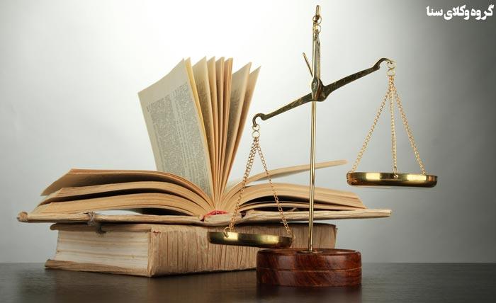 اصل برائت در قانون اساسی