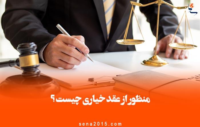 منظور از عقد خیاری چیست و در قانون مدنی چه شرایطی دارد؟