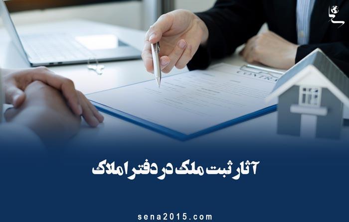 آثار ثبت ملک در دفتر املاک