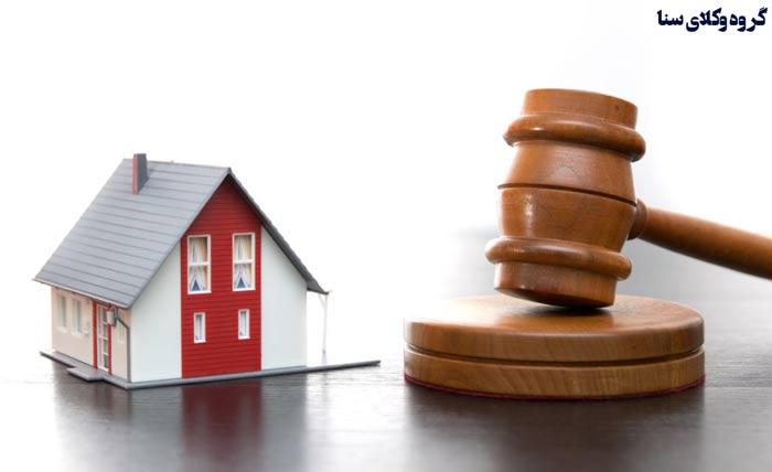 مواد قانونی دستور فروش ملک مشاع