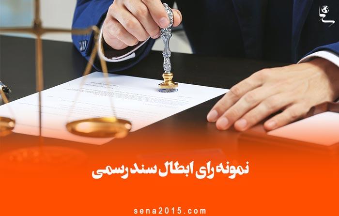 نمونه رای ابطال سند رسمی