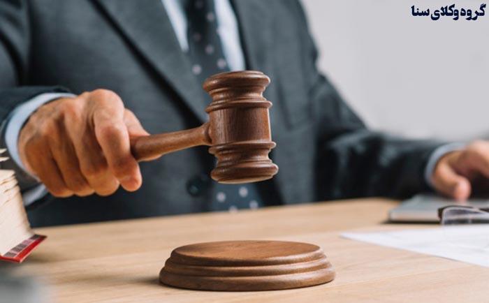 رأی دادگاه تجدیدنظر استان