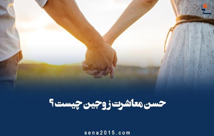 حسن معاشرت زوجین چیست؟